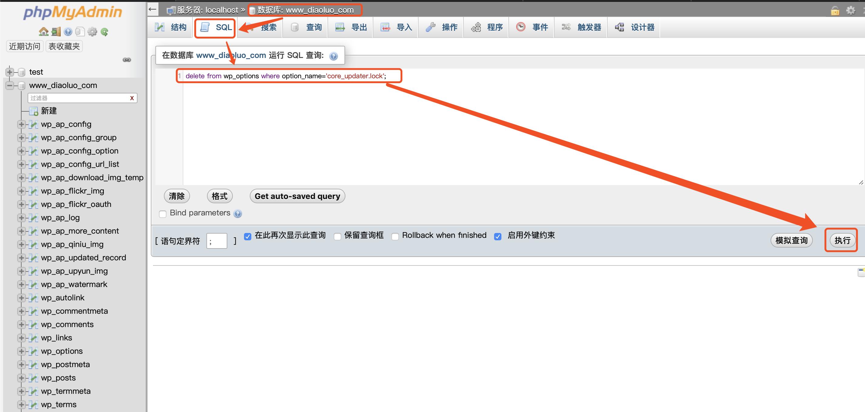 """国内服务器升级Wordpress提示""""另一更新正在进行""""解决办法"""