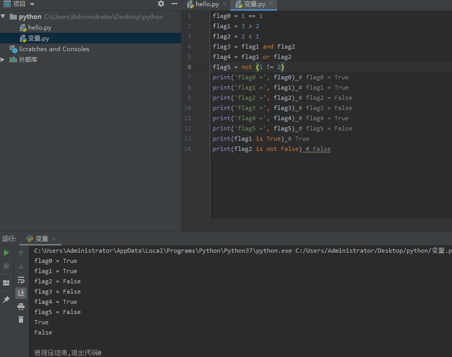 Python自学Day3 基本语言元素