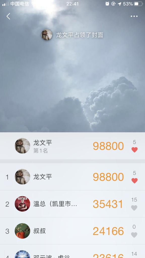 """019年11月最新微信刷步数98800方法"""""""