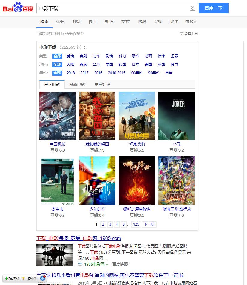 这一天终于来了,百度大量屏蔽Movie Download结果
