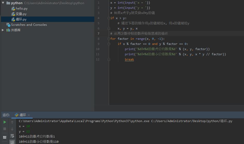 Python自学Day4 循环结构