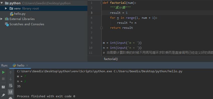 Python自学Day6 函数和模块的使用