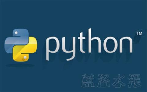 Python自学Day19-20迭代器和生成器与并发编程