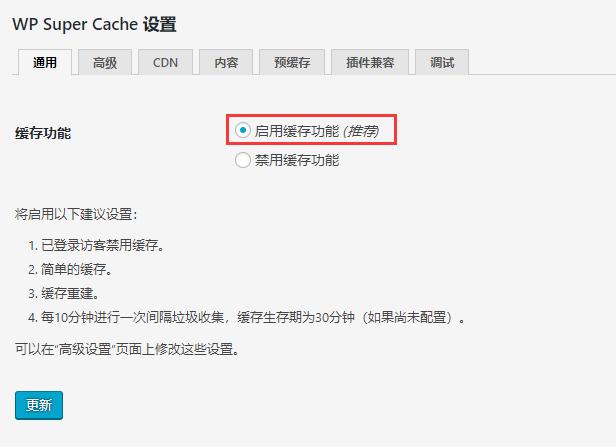 宝塔面板下WordPress使用WP Super Cache搭配Memcached加速完整教程