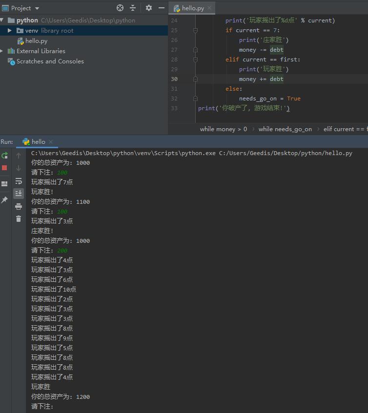 Python自学Day5 构造程序逻辑