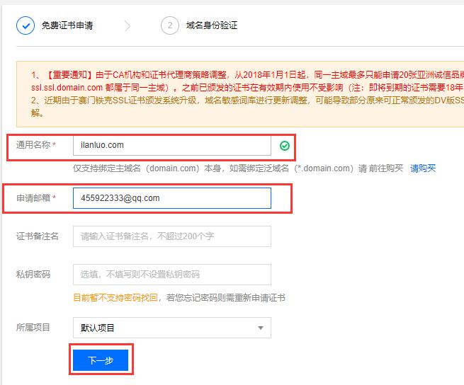 腾讯云服务器开启CDN及CDN开启HTTPS详细配置教程