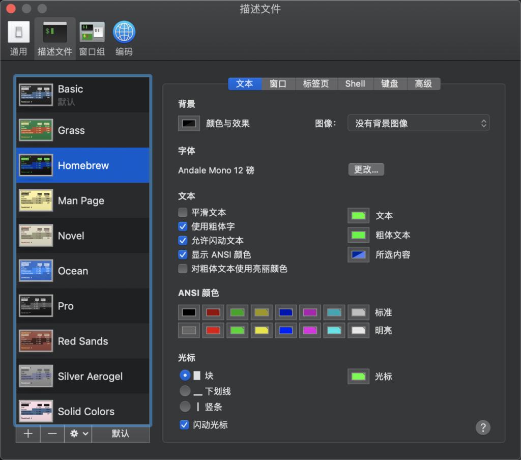 """0分钟玩转Macbook终端:终端入门指南"""""""