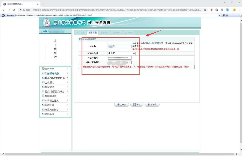 贵州省凯里市2020护士资格证考试网上报名步骤