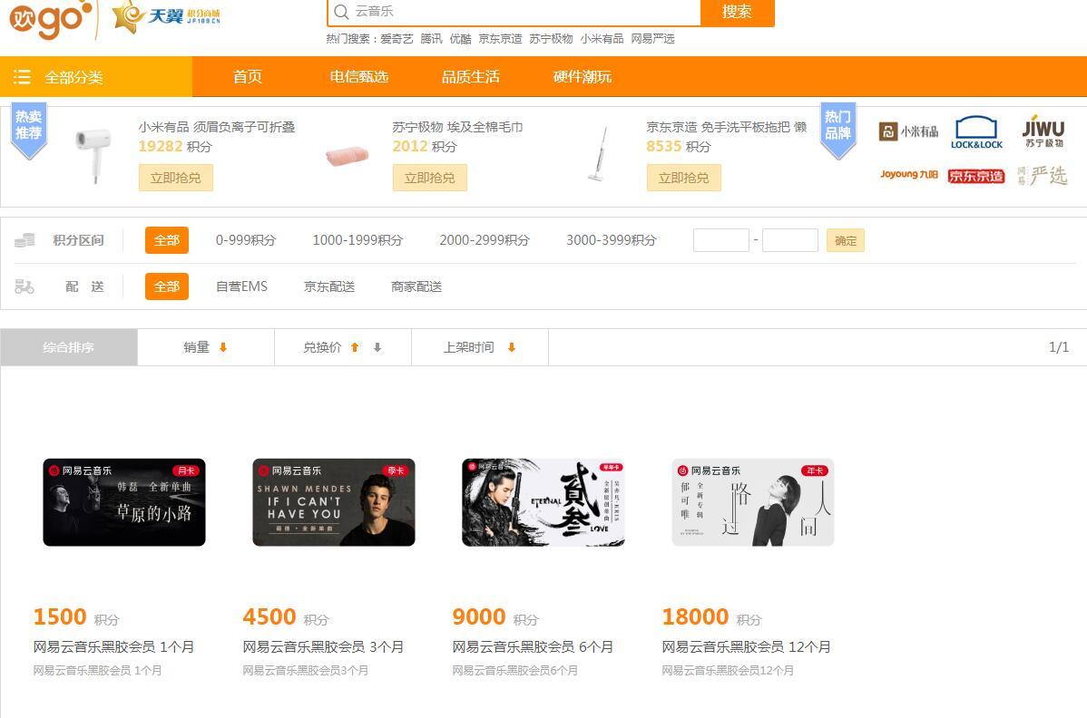 评中国电信:爱音乐打不开、在线客服不能用、电话拨不出,就这还硬推什么5G?