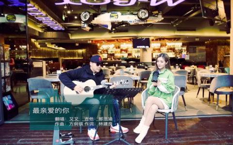 郝浩涵 可可 吉他弹唱《最亲爱的你》