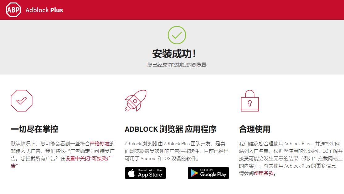 """60极速浏览器下载Adblock没效果?换个下载方式就能解决"""""""
