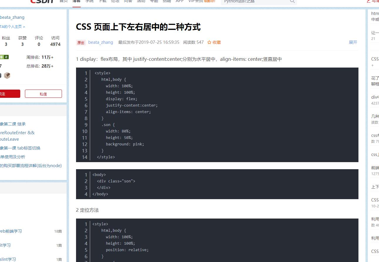HTML通过CSS控制元素上下居中同时左右居中