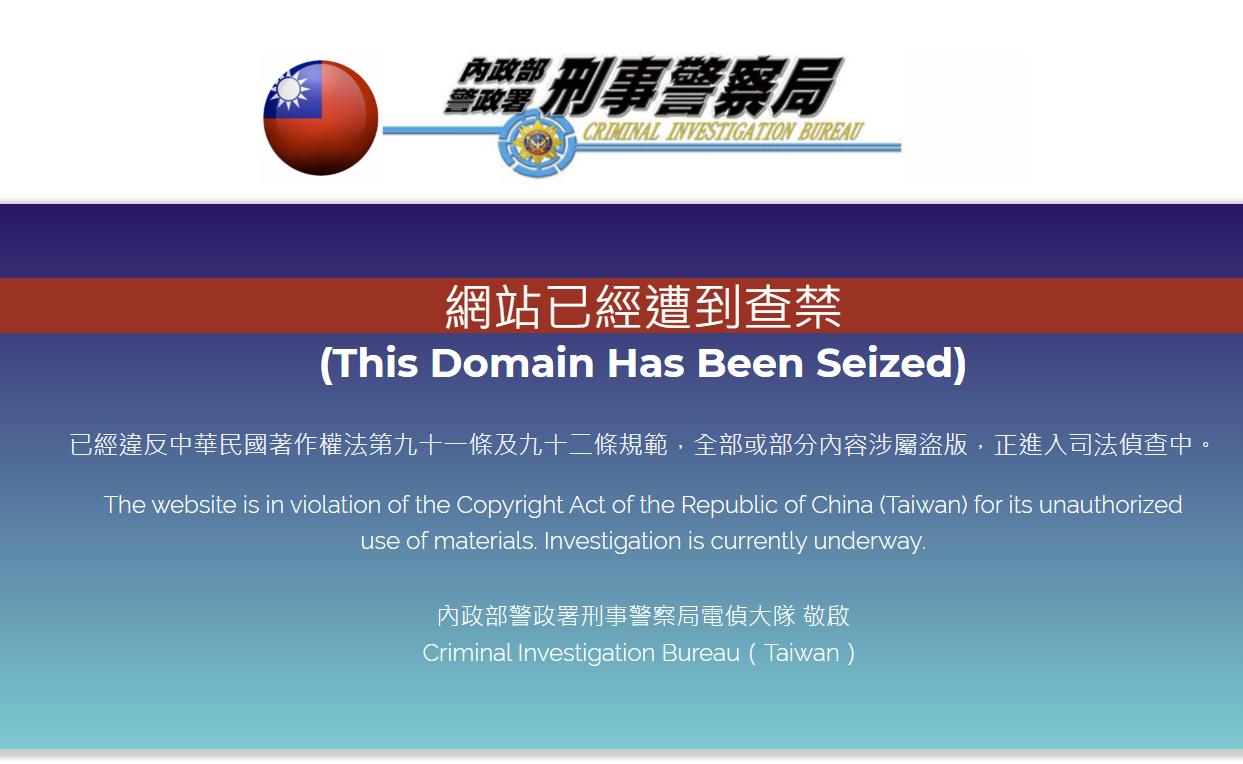 枫林网被查,网页显示「网站已遭查禁」,附查禁源码
