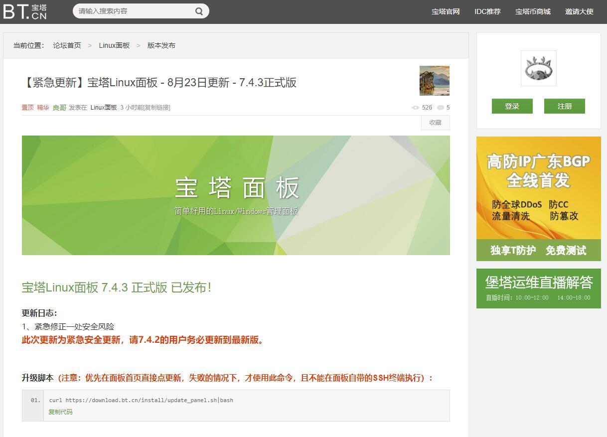 宝塔Linux正式版7.4.2紧急发布安全漏洞更新提醒 漏洞危害情况堪忧