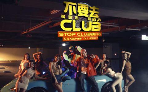 小孩子不可以听的歌 来自黄明志/罗百吉/Luxy Girls「不要去Club」