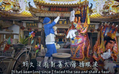 一首歌了解高雄风土人情 来自黃明志/韩国瑜「出去走走」