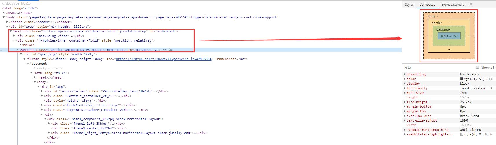 WordPress页面插入720全景代码(或其他Iframe)自适应高度全屏显示教程
