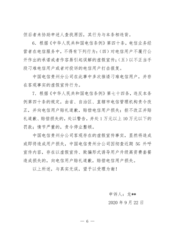 贵州电信以欺骗形式推广5G,稍有不慎一年多交600元话费!伤民利己,血汗钱怎能如此搜刮!