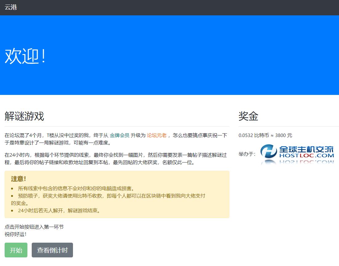 解密游戏,由HostLoc用户名ilcn的网友发起,奖品为0.0532 比特币(约3800 元)