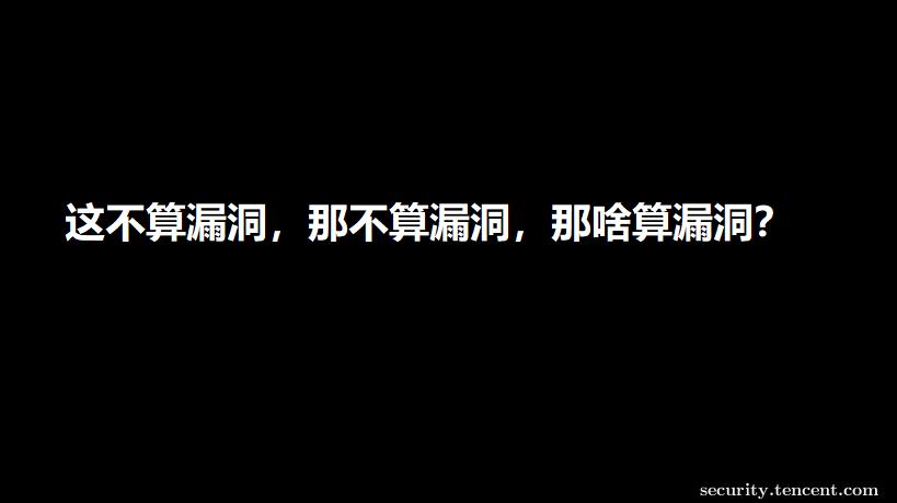 网传「腾讯安全应急响应中心」存上传漏洞被入侵攻击