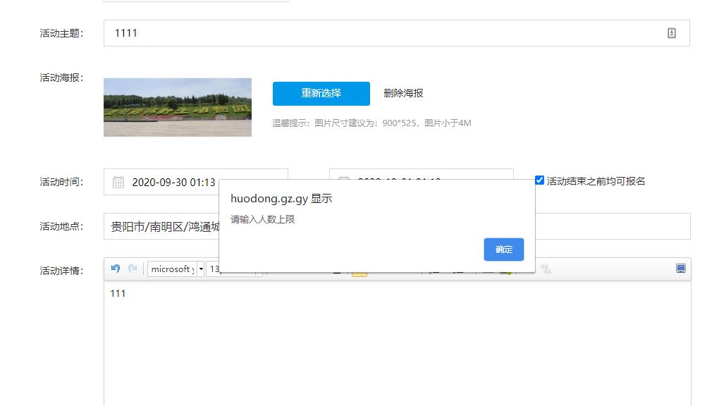 """火鸟门户无法发布活动,提示""""请选择活动地址坐标""""解决办法"""