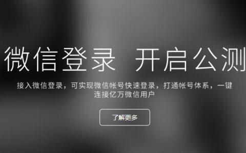 火鸟门户微信登陆失败,提示40029 invalid code解决办法