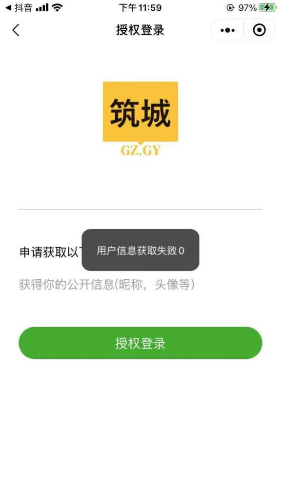 火鸟门户小程序登陆报「用户信息获取失败-41001」等错误解决办法