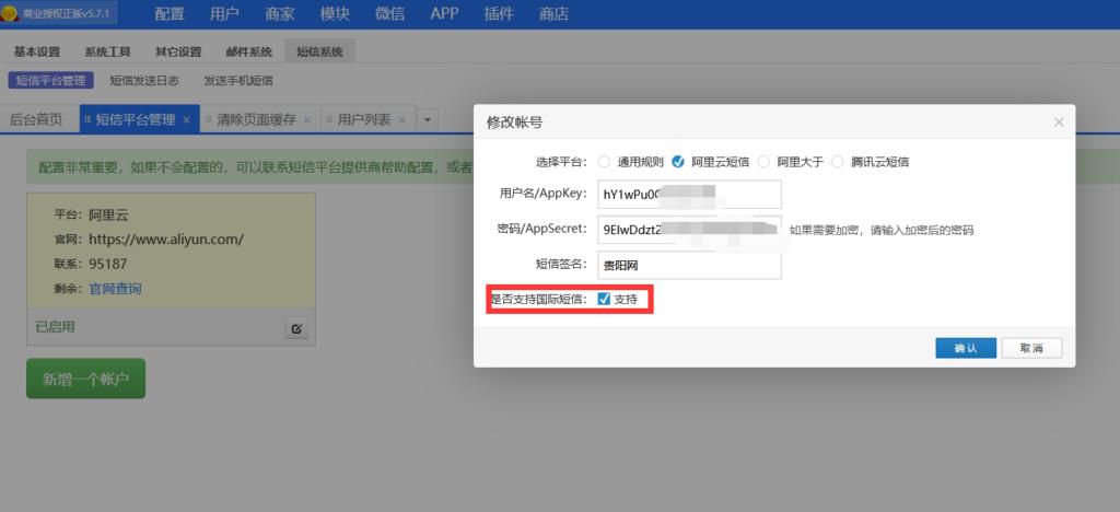 火鸟门户系统短信验证码提示错误解决办法