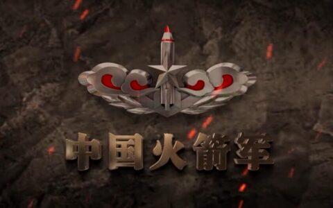 年华有数,青春无悔!中国火箭军2021年形象片