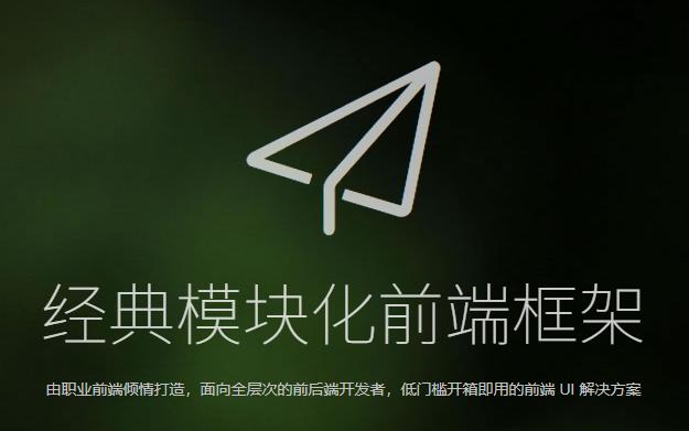 「踏着春风而回,layui 再次启航」layui更新到2.6.0