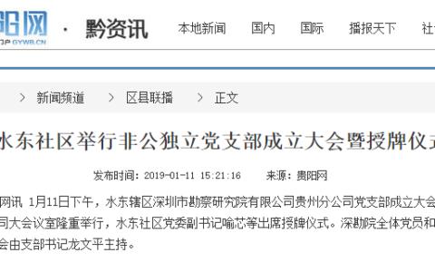 水东社区举行非公独立党支部成立大会暨授牌仪式