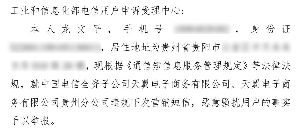 """如何写好一篇工信部申诉材料,以投诉中国电信""""11888""""垃圾短信为例"""