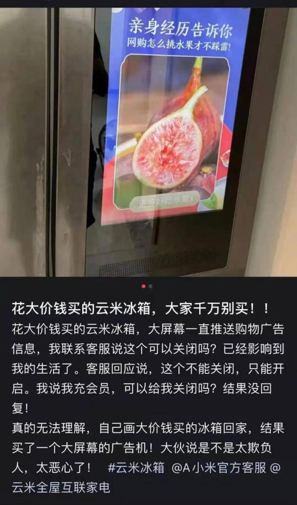 """""""好东西"""",云米大屏幕冰箱,还能刷短视频?可惜不能关广告"""