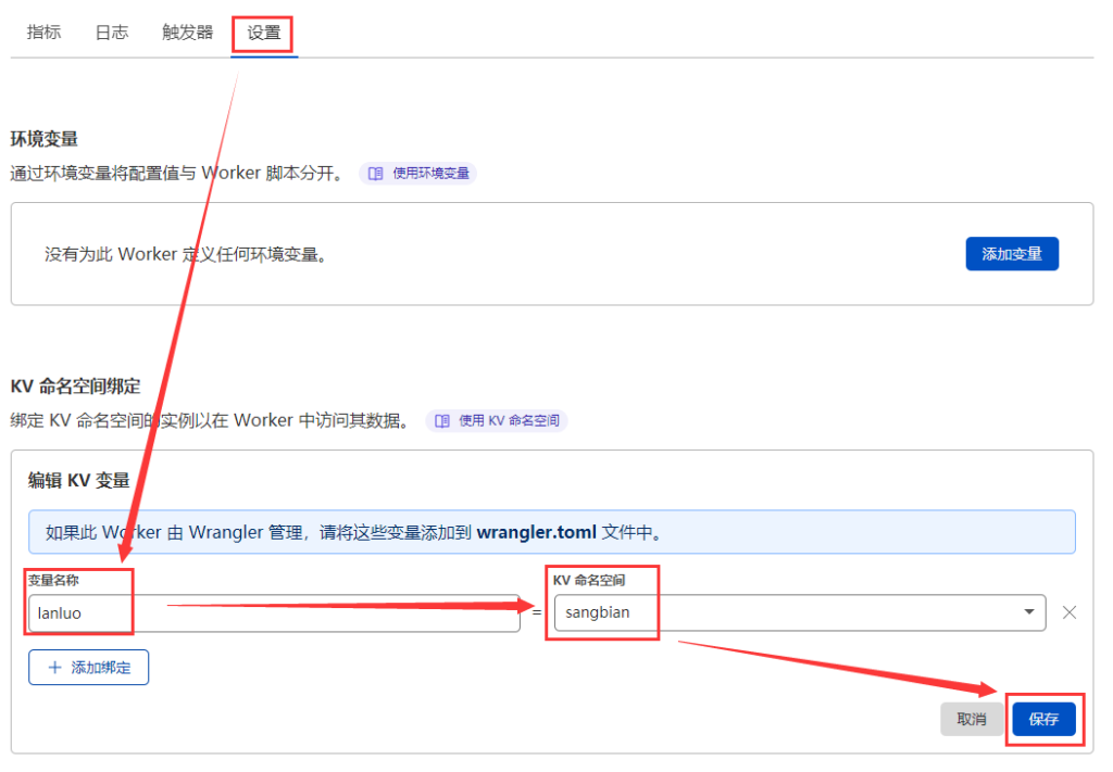不用服务器不用空间 白嫖Cloudflare KV 搭建一个短链接网站 详细搭建过程及自定义页面