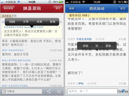 网易强烈谴责腾讯抄袭并要求其自动下架抄袭APP