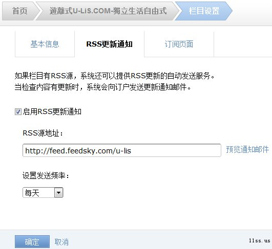 腾讯邮件订阅ID获取及设置