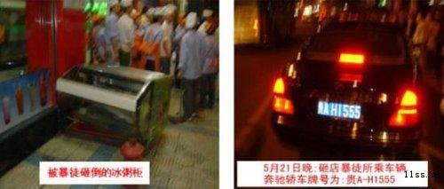 图:被拍下的冰粥柜和奔驰车