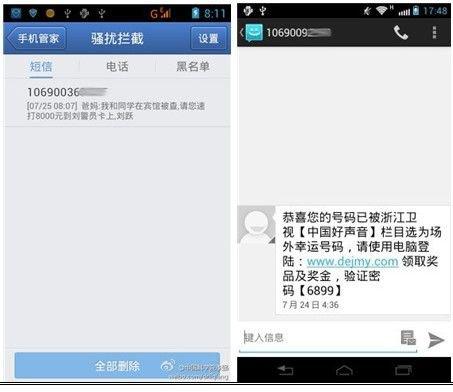 假基站滥发诈骗短信 手机用户难辨真假