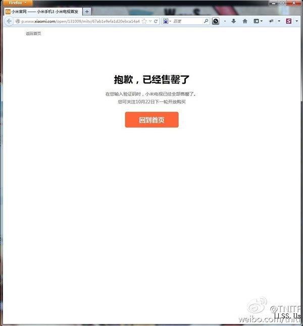"""小米3/小米电视瞬间售罄,遭""""抢购是骗局""""质疑"""