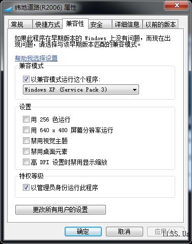 """4位win7安装使用纬地软件详细方法"""""""